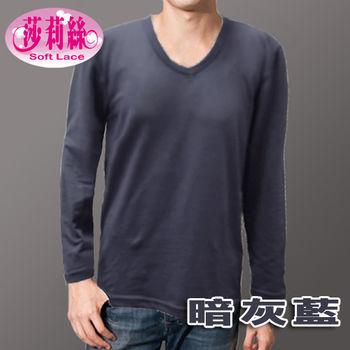 【莎莉絲】POWER MAN 時尚V領素面內磨毛發熱衣/M-XL(暗灰藍)