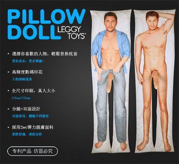 【蘇菲雅】Pollow Doll 分腿等身邪惡H充氣性愛抱枕 高畫質呈現(單枕套配件)Seth