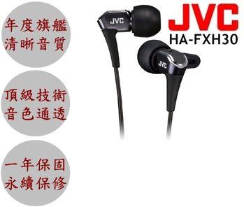 JVC HA-FXH30  雙磁體結構鍍鈦振膜驅動單體 三重圓柱結構 100%還原原音高音質 入耳式 耳道式耳機尊爵黑