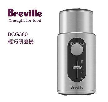 『Breville鉑富』輕巧研磨機 BCG300