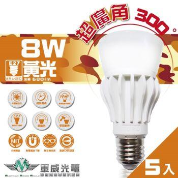 【軍威光電 Ez-Light】5入 LED 8W E27 超廣角燈泡 黃光(台灣製造)