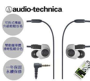 鐵三角 audio-technica ATH-IM50 日本直進 品質更優 雙動圈交響單體 可換線式 入耳式監聽耳機 結晶白