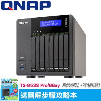 QNAP 威聯通 TS-853S Pro Turbo NAS 網路儲存伺服器