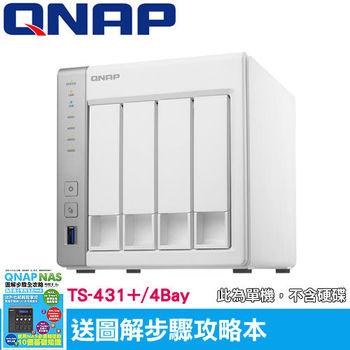 QNAP 威聯通 TS-431+ Turbo NAS 網路儲存伺服器