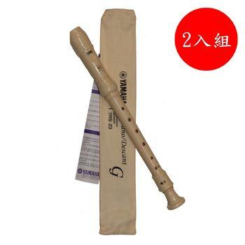 『YAMAHA 山葉』高音直笛學校音樂課必備-德式-2入組 (YRS-23G)