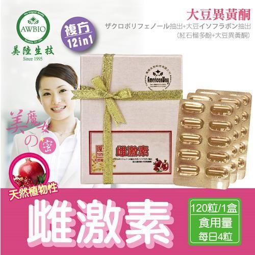 【美陸生技AWBIO】大豆異黃酮+紅石榴多酚【120粒/盒】
