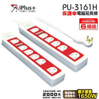 (2入組) iPlus+保護傘3孔6座1開關15A 安全延長線組1.8M(6尺) PU-3161H