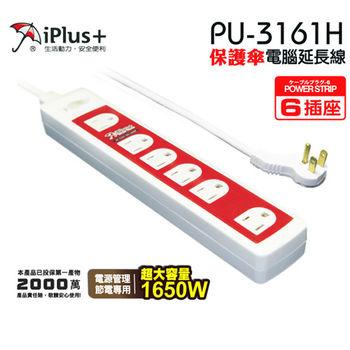 iPlus+保護傘3孔6座1開關15A 安全延長線組2.7M(9尺) PU-3161H
