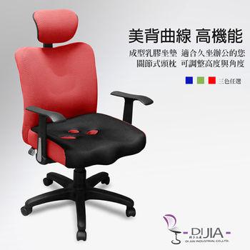 【DIJIA】H型創新克萊兒炫彩T型款辦公椅/電腦椅(三色任選)