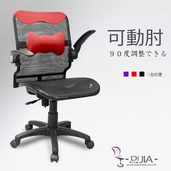 【DIJIA】B0052花蝴蝶全網航空收納辦公椅/電腦椅(三色任選)