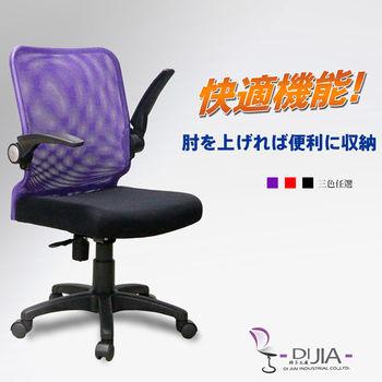 【DIJIA】B0046密克羅A航空收納辦公椅/電腦椅(三色任選)