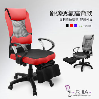 【DIJIA】可可龍D型休閒款辦公椅/電腦椅(三色任選)