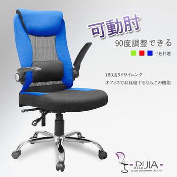 【DIJIA】A0049綠光航空收納辦公椅/電腦椅(三色任選)