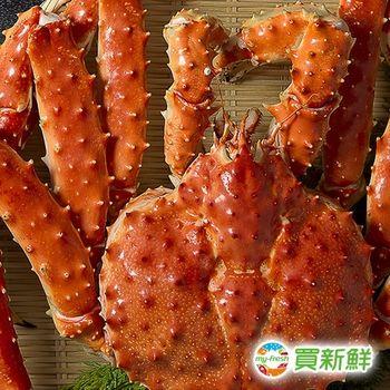 【買新鮮】智利空運頂級熟凍帝王蟹2隻組