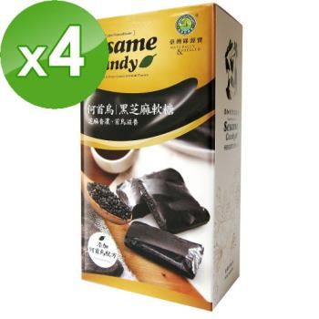 【台灣綠源寶】何首烏黑芝麻軟糖(500g/盒)x4盒組