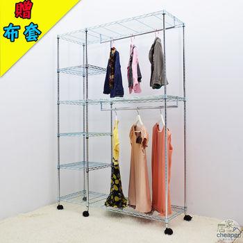 【居家cheaper】122X46X180CM六層雙桿吊衣架組贈布套附輪子(三色可選)