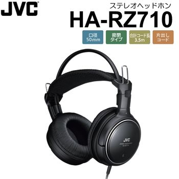 JVC HA-RZ710 5個導音流氣孔 50mm 大口徑釹磁鐵驅動單體 高音質 高解析 高舒適度 家用影音劇院 全罩式耳機