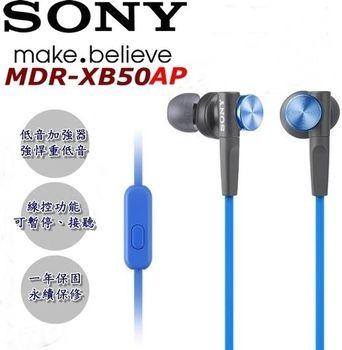 Sony 強悍重低音 新開發12mm單體 高質感全金屬外殼 Sony MDR-XB50AP 適所有智慧型手機 自由藍