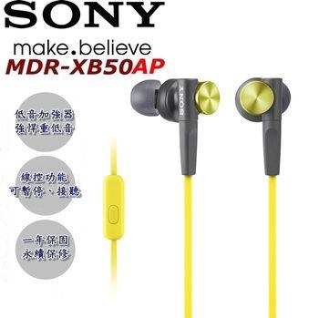 Sony 強悍重低音 新開發12mm單體 高質感全金屬外殼 Sony MDR-XB50AP 適所有智慧型手機 炫耀黃