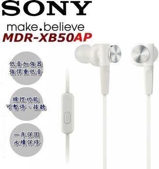 Sony 強悍重低音 新開發12mm單體 高質感全金屬外殼 Sony MDR-XB50AP 適所有智慧型手機 璀燦銀白