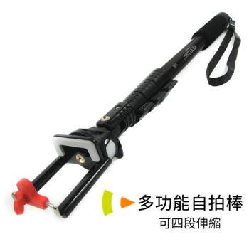 125cm!! 自拍伸縮棒 4段伸縮 適用手機 數位相機 手持自拍架 自拍棒 多用途自拍神器