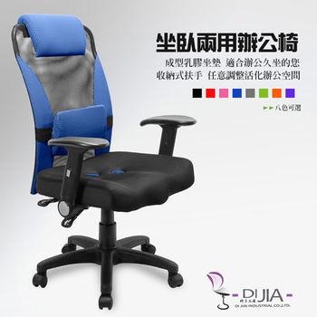【DIJIA】創意收納辦公椅/電腦椅(八色任選)