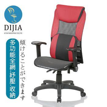 【DIJIA】曙光阿曼達舒壓收納全網辦公椅/電腦椅(三色任選)