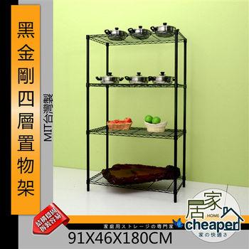【居家cheaper】黑金剛 46X91X180CM四層置物架-鎖管-時尚黑