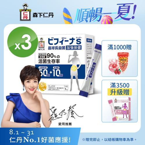 【森下仁丹】晶球長益菌-加強保健-超值3盒入(30包/盒)