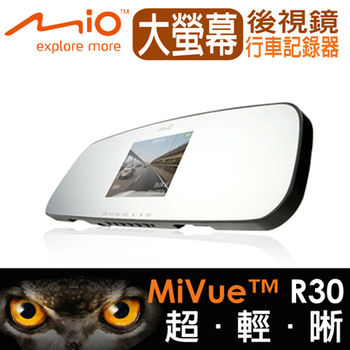 Mio MiVue R30 大螢幕後視鏡行車記錄器(送5大好禮)
