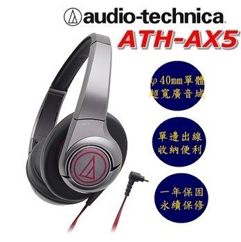 鐵三角 Audio technica 2014最新上市 日本直進 品質更優  街頭雙色配色ATH-AX5全金屬重低音 單邊線材耳罩式耳機 快閃銀紅