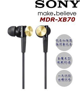 日本內銷精品 SONY MDR-XB70 金屬外殼 超強悍重低音 入耳式耳道式耳機 皇族金