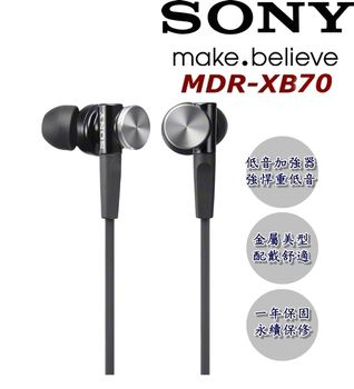 日本內銷精品 SONY MDR-XB70 金屬外殼 超強悍重低音 入耳式耳道式耳機 貴族銀