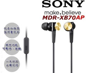 Sony 強悍重低音 新開發12mm單體 高質感全金屬外殼 Sony MDR-XB70AP 適所有智慧型手機  皇族金