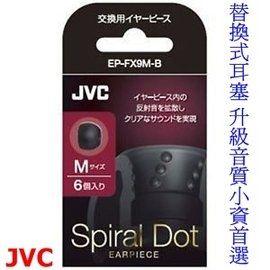 日本原裝進口 Victor.JVC EP-FX9M-B 耳道式耳機 交換用耳塞 輕鬆升級好音色 適用FX650 FX700 FX750 FX800 FX850