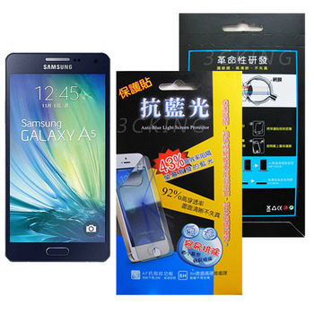 MIT 43%抗藍光 Samsung Galaxy A5 A5000 專用保護貼膜