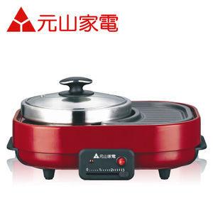 【元山】御廚鍋 分離式煎烤火鍋 YS-526OR