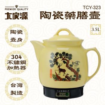 大家源 3.5L 陶瓷藥膳壼 TCY-323