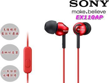 SONY MDR EX-110AP 好音質 輕巧炫色 附耳麥 入耳式耳機 天使白