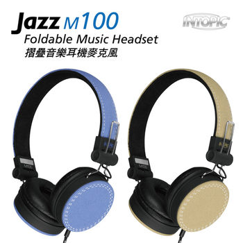 (送Y-CABLE線)INTOPIC 廣鼎-摺疊音樂耳機麥克風 JAZZ-M100