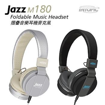 (送Y-CABLE線)INTOPIC 廣鼎-摺疊音樂耳機麥克風 JAZZ-M180
