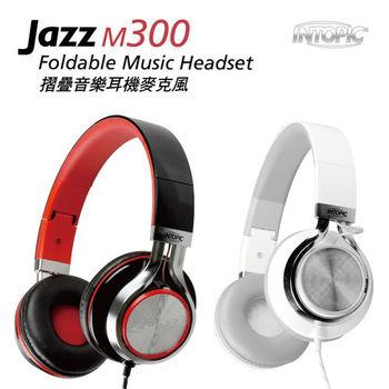 (送Y-CABLE線)INTOPIC 廣鼎-摺疊音樂耳機麥克風 JAZZ-M300