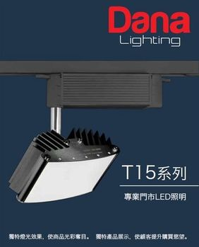 【Dana】專業商空門市照明泛光型LED 60W 軌道燈