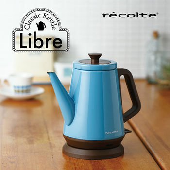 recolte 日本麗克特 Libre 經典快煮壺