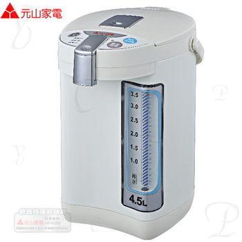 【元山】4.5L 微電腦熱水瓶 3級能源效率 YS-5450API
