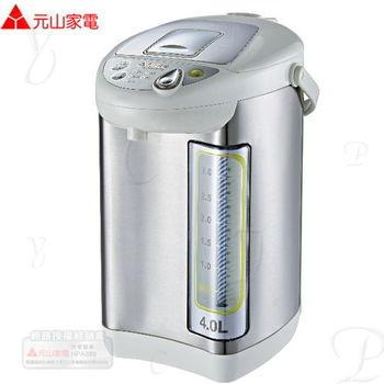 【元山】4.0L 微電腦熱水瓶 3級能源效率 YS-5401APTS