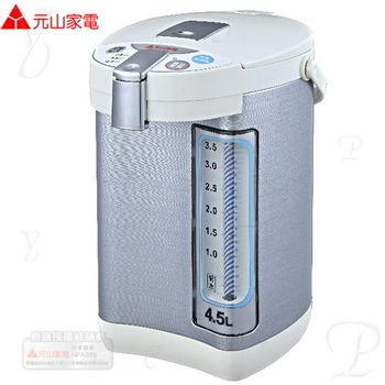 【元山】4.5L 微電腦熱水瓶 3級能源效率 YS-5452API