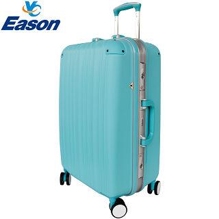 【YC Eason】典雅輕量鋁框ABS行李箱(20吋-典雅藍)