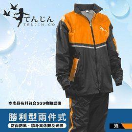 【天神牌】勝利型配色二件式套裝雨衣-澄色
