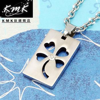 KMK鈦鍺精品【可愛幸運草】純鈦+晶鑽+鍺健康墜鍊